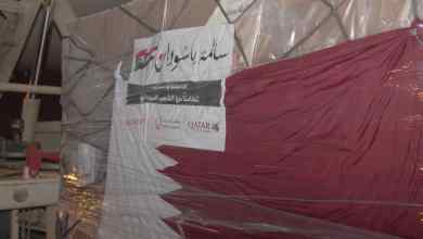 "Photo of ""قطر الخيرية"" و""الخُطوط القطرية"" تُقدمان (100) طن من المساعدات للمتضررين من الفيضانات"