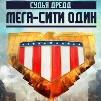 Анонс сериала «Судья Дредд: Мега‑Сити‑1»