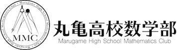 丸亀高校数学部