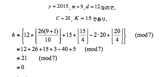 年月日から曜日を求める | サマーウォーズと数学