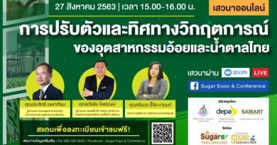 """เชิญร่วมงานเสวนาออนไลน์  """"การปรับตัวและทิศทางวิกฤตการณ์ของอุตสาหกรรมอ้อยและน้ำตาลไทย"""""""