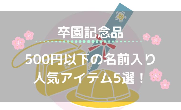 卒園記念品500円以下の名前入り人気アイテム5選!