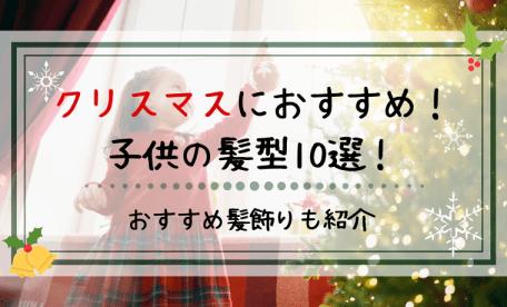 クリスマスにあう 子供の髪型10選!