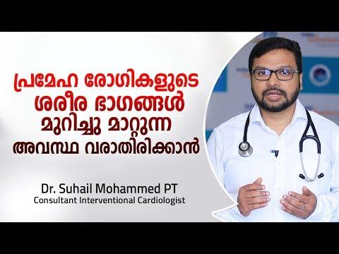 പ്രമേഹ രോഗികളുടെ ശരീര ഭാഗങ്ങൾ മുറിക്കുന്ന അവസ്ഥ വരാതിരിക്കാൻ | Diabetes Malayalam