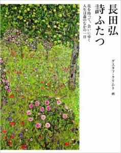 詩ふたつ-長田弘