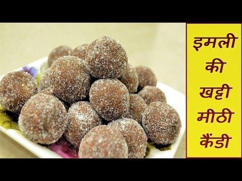 5 मिनट में इमली की खट्ठी मीठी कैंडी बनाएं | Imli ki Candy recipe | Imli ki goli | Khatti Meethi Goli
