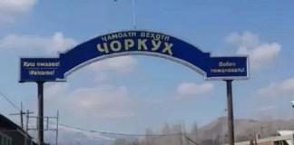 ЗАЯВЛЕНИЕ Пресс-центра Пограничных войск ГКНБ Таджикистана