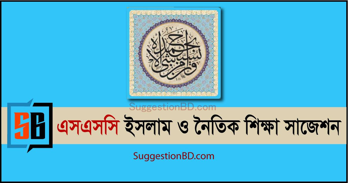 SSC Islam and Moral Education Suggestion