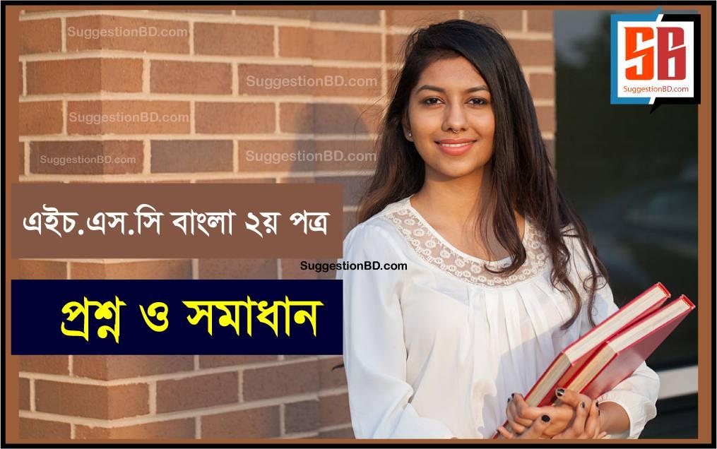 HSC Bangla 2nd paper Board Question