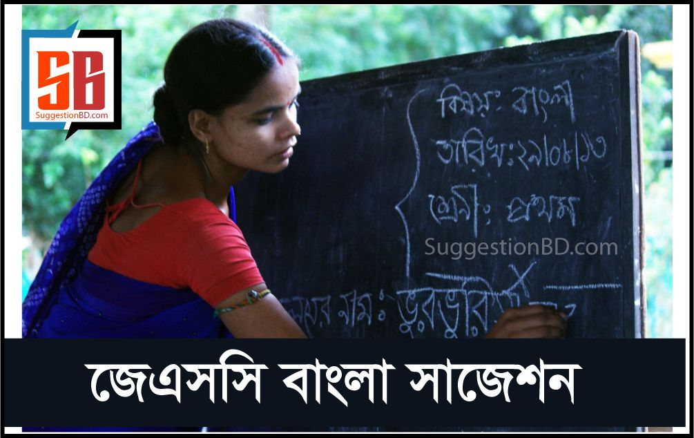 JSC Bangla Suggestion 2021