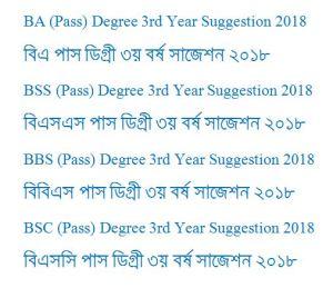 Degree 3Rd Year Suggestion 2018 (ডিগ্রী তৃতীয় বর্ষ সাজেশন ২০১৮)