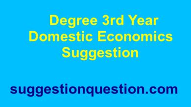 Degree 3rd Year Domestic Economics Suggestion গার্হস্থ্য অর্থনীতি সাজেশন ২০১৮