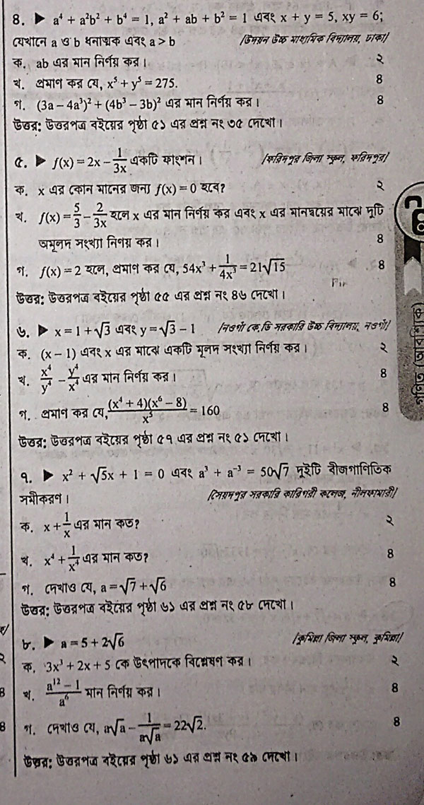 SSC Math Suggestion 2019 PDF Download (এখানে ক্লিক
