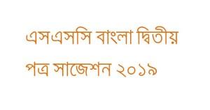 SSC Bangla Second Paper Suggestion 2019 এসএসসি বাংলা দ্বিতীয় পত্র সাজেশন ২০১৯