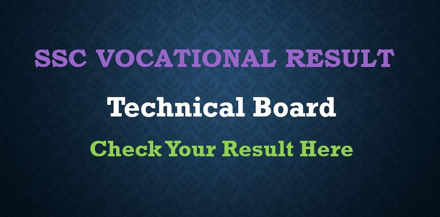 HSC Vocational Result 2019 - (ভোকেশনাল