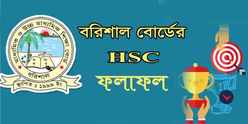 Barisal Board HSC Result 2019 Published Date