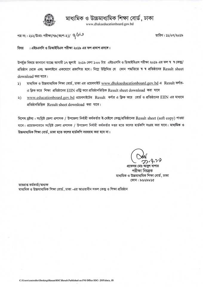 HSC Result 2019 Dhaka Board - HSC রেজাল্ট দেখুন সকল