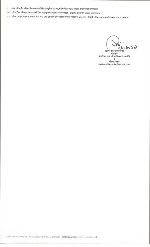 HSC Routine 2020 PDF Download