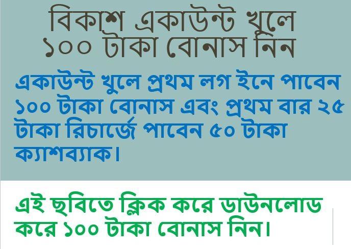 Bkash 100tk Bonus