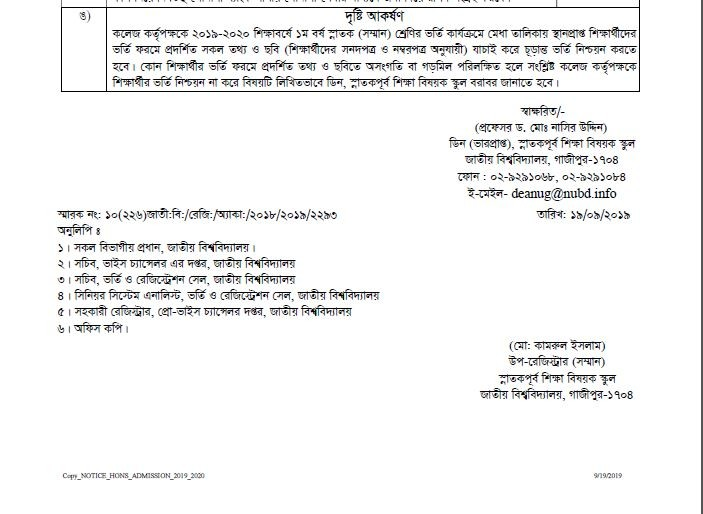 Admission 2nd merit list published by nu.edu.bd and nu.ac.bd
