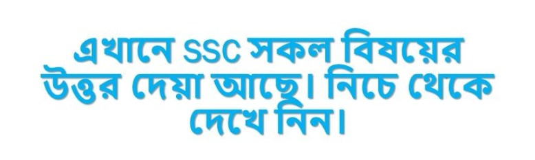 SSC Question Answer 2020