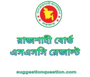 SSC Result 2020 Rajshahi Board Marksheet & Number