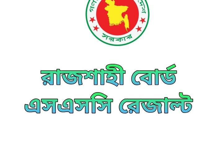SSC Result 2020 Rajshahi Board Marksheet & Number