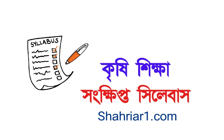SSC Agriculture Short Syllabus 2021 PDF Download All Board