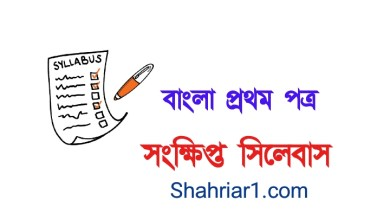 SSC Bangla 1st Paper Short Syllabus 2021 PDF Download All Board