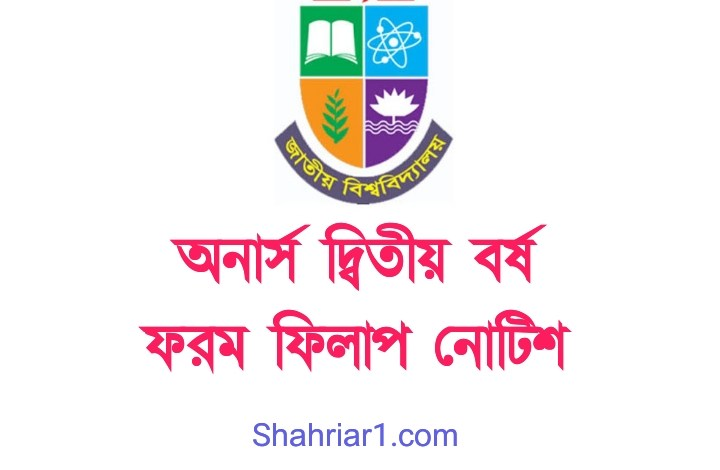 NU Honours 2nd Year Form Fill Up Notice 2021 PDF Download