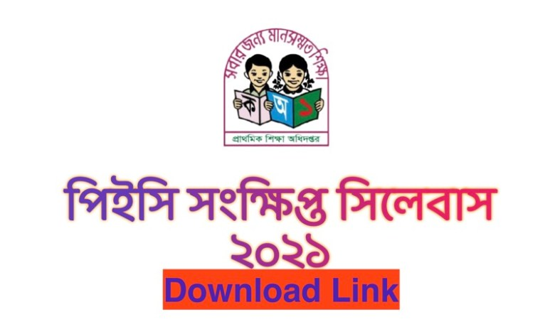 Primary Short Syllabus 2021 PDF Download for PSC Exam 2021