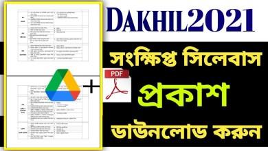 Dakhil Short Syllabus 2021 PDF Download Link All Subjects