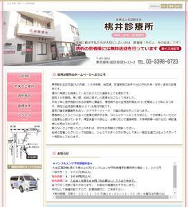 桃井診療所ホームページ