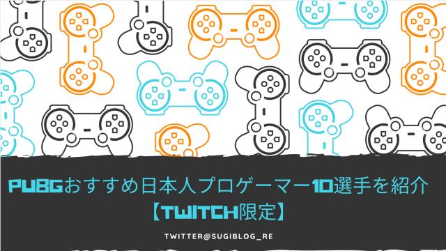 PUBG おすすめ 日本人 プロゲーマー Twitch