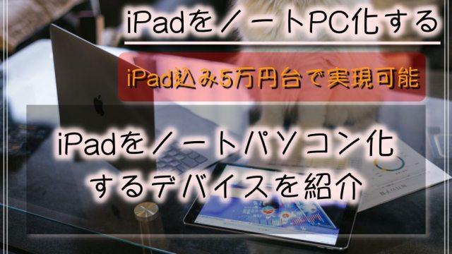iPad ノートパソコン  デバイス おすすめ