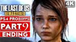 【犬猫動物動画まとめ】THE LAST OF US REMASTERED Gameplay Walkthrough Part 9 - ENDING