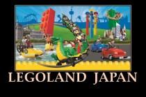 レゴランド・ジャパン