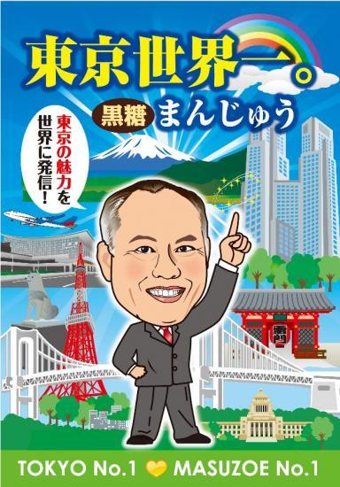東京世界一黒糖まんじゅう_舛添都知事まんじゅう
