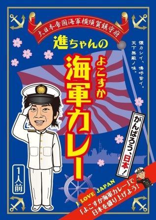 進ちゃんの横須賀海軍カレー