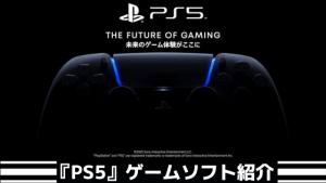 『PS5』ゲームソフト紹介