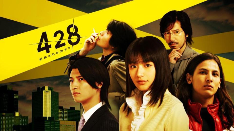 428封鎖された渋谷で