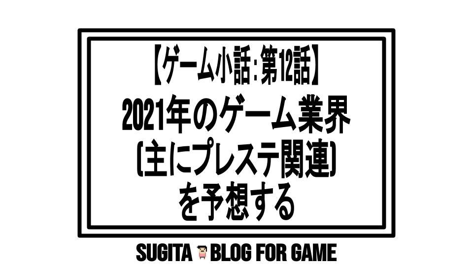 ゲーム小話12話2021年のゲーム業界を予想する_PS5