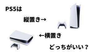 【ゲーム小話:第13話】PS5は横置きをおススメしたい!