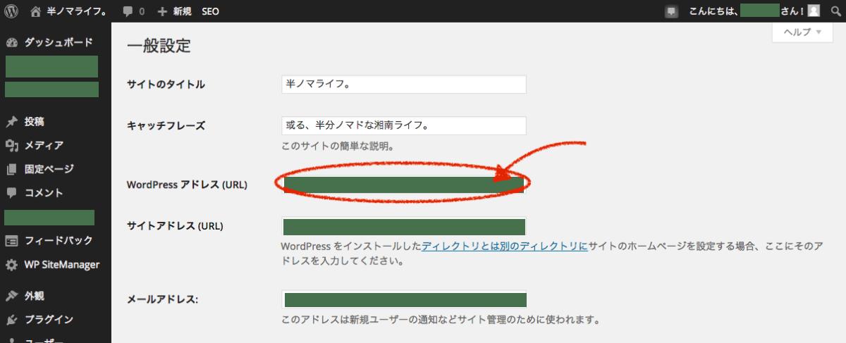 WordPress アドレス (URL)の中のURLを変えるなよ!!・・・と言ったのに。