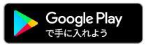 googleストアー