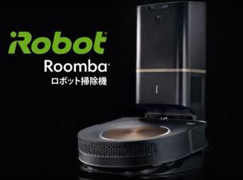ルンバs9+ アイロボット