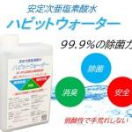 ハビットウォーター 次亜塩素酸水 除菌 消臭 ノロウィルス対策 インフルエンザ対策 コロナ対策