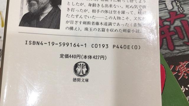 440円の本
