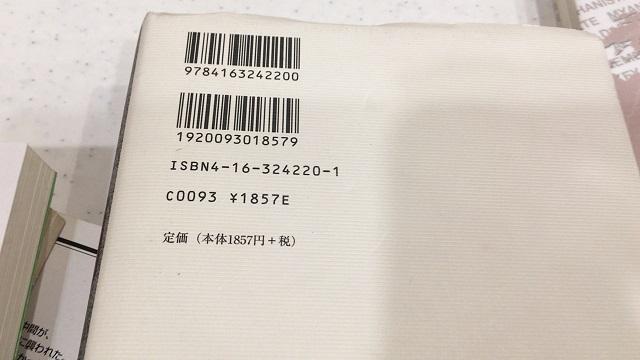 1857円の本