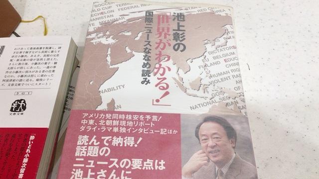 池上彰の本